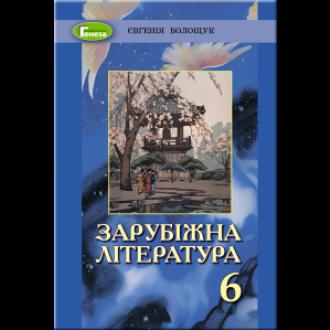 Зарубежная литература 6 класс Учебник Волощук 2019