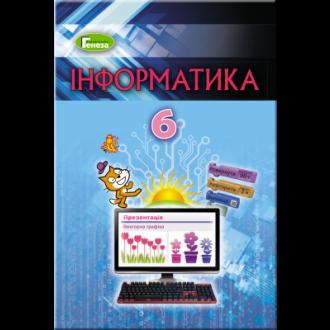 Ривкінд 6 клас Інформатика Підручник 2019