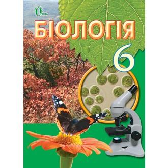 Биология 6 класс Костиков 2020 2 издание