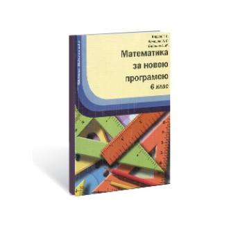 Методичні матеріали з математики 6 клас