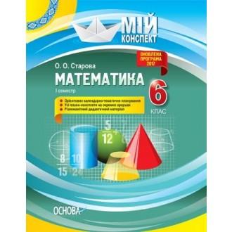 Математика 6 клас І семестр Нова програма
