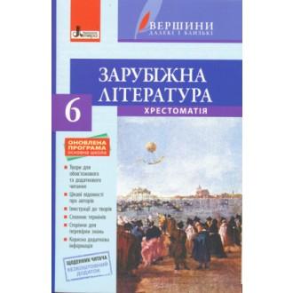 Хрестоматія Зарубіжна література 6 клас ВЕРШИНИ