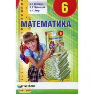 "Мерзляк Математика 6 класс Учебник ""Гимназия"""