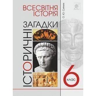 Всесвітня історія 6 клас Історичні загадки