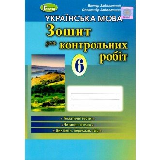 Украинский язык 6 класс Тетрадь для контрольных работ