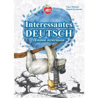 Interessantes deutsch Интересный немецкий