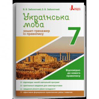 Українська мова 7 клас Зошит-тренажер із правопису
