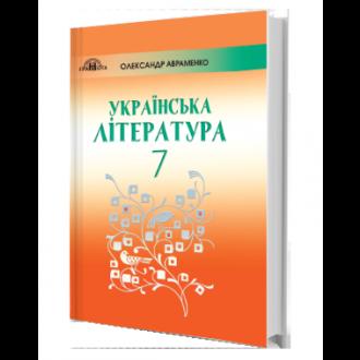 Украинская литература 7 класс Авраменко