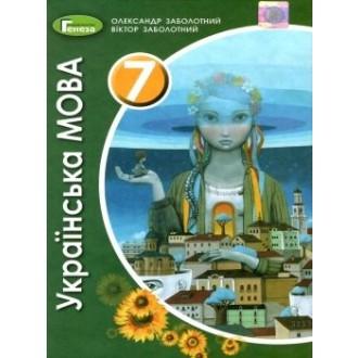 Заболотный Украинский язык 7 класс Учебник 2020