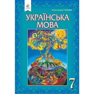 Глазовая Украинский язык  7 клас  Учебник