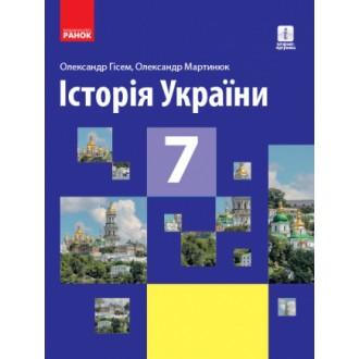 Учебник История Украины 7 класс Гисем О.В