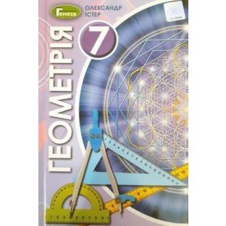 Истер Геометрия 7 класс Учебник