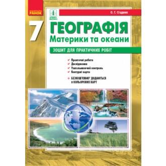 География 7 класс Тетрадь для практических работ