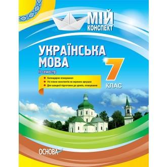 Конспект Українська мова 7 клас ІІ семестр