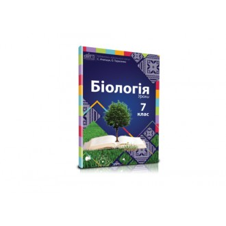 Біологія Уроки 7 клас