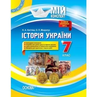 Мой конспект История Украины 7 класс