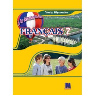 Клименко 7класс французкий язык