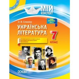Мой конспект Украинская литература 7 класс