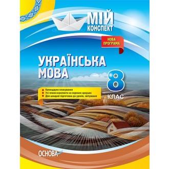 Українська мова 8 клас Нова програма Мій конспект