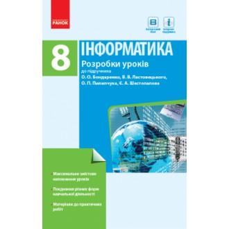 Інформатика 8 клас Розробки уроків до підручника Бондаренко О
