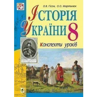Історія України Конспекти уроків 8 клас Гісем О