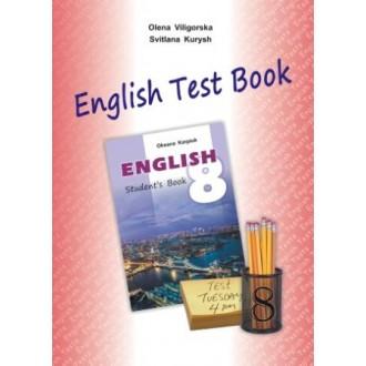 Английский язык Карпюк 5 класс Сборник тестов