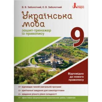 Українська мова 9 клас Зошит-тренажер із правопису