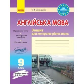 Зошит для контролю рівня знань 9 клас Англійська мова (до підруч. О. Д. Карп'юк)