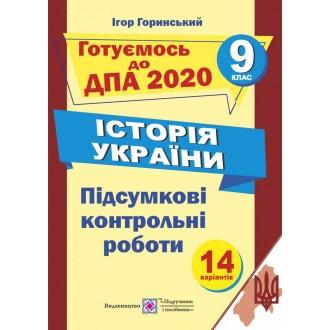 Історія України Підсумкові атестаційні контрольні роботи 9 клас 2020