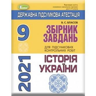 ДПА 9 клас 2021 Історія України Збірник завдань