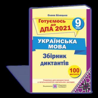 Сборник диктантов для ГИА Украинский язык 9 класс