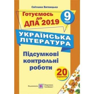 Итоговые контрольные работы для ГИА Украинская литература 9 класс