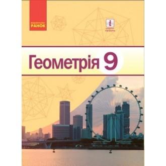 Єршова 9 клас Геометрія Підручник