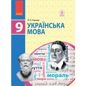 Глазова 9 клас Українська мова Підручник