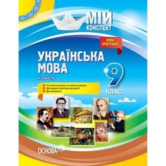 Українська мова 9 клас ІІ семестр