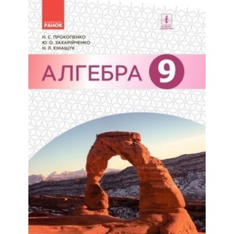 Алгебра Учебник 8 класс Прокопенко