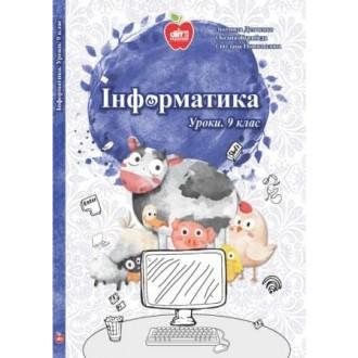 Інформатика Уроки 9 клас
