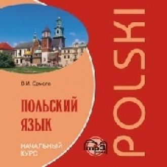 Польский язык  Начальный курс  Диск mp3