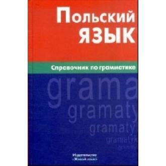 Польский язык  Справочник по грамматике