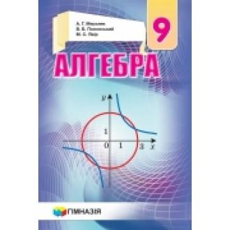 Мерзляк 9 класс Алгебра Учебник