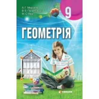 """Геометрия Учебник 9 класс """"Гимназия"""" (укр)"""