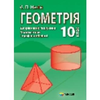 Геометрия 10 класс Нелин Е.  Академический и профильный уровень
