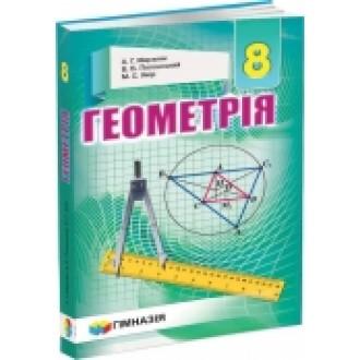 """Мерзляк Геометрия 8 класс Учебник """"Гимназия"""" (укр)"""