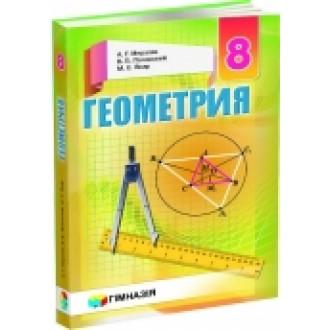Мерзляк Геометрия 8 класс Учебник