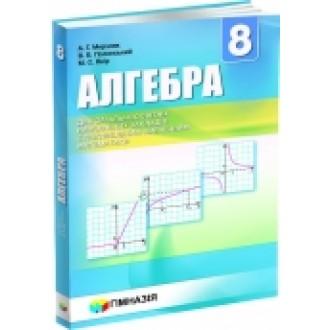 Мерзляк алгебра 8 класс Учебник с углубленным изучением математики