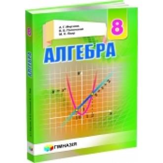 Мерзляк алгебра 8 класс Учебник