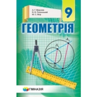 Мерзляк Геометрия 9 класс Учебник