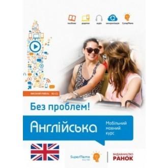 Англійська без проблем Мобільний мовний курс Високий рівень B2-C1