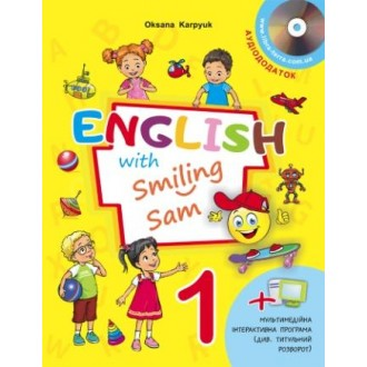 Карпюк English with Smiling Sam 1 Підручник НУШ