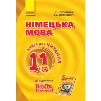 Німецька мова Книга для читання до підручника H@llo, Freunde! 11 клас 7 рік навчання